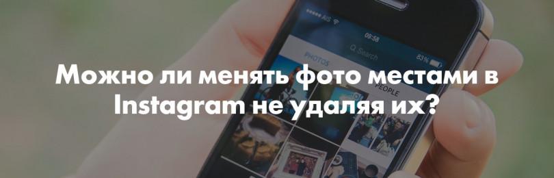 Рокировочка в Инстаграм: когда нужно менять фото местами