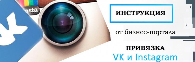 Связываем Инстаграм и ВКонтакте