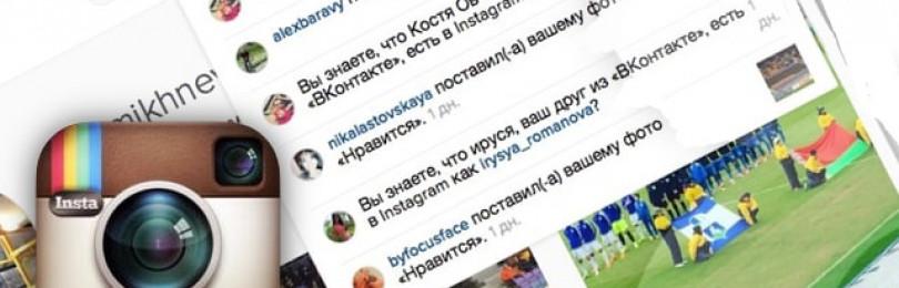 Секреты повышения активности в Инстаграме