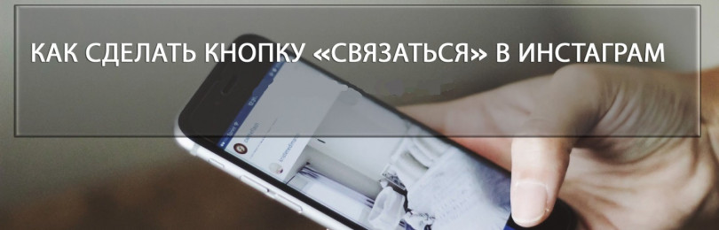 Настраиваем кнопку «Связаться» в Инстаграм
