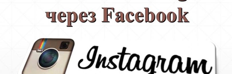 Входим в Инстаграм через Фейсбук