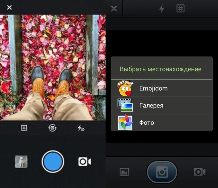 добавление фото в инстаграм из галереи