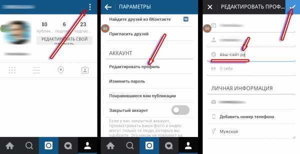 инструкция как добавить и скопировать ссылку в инстаграме на свой профиль