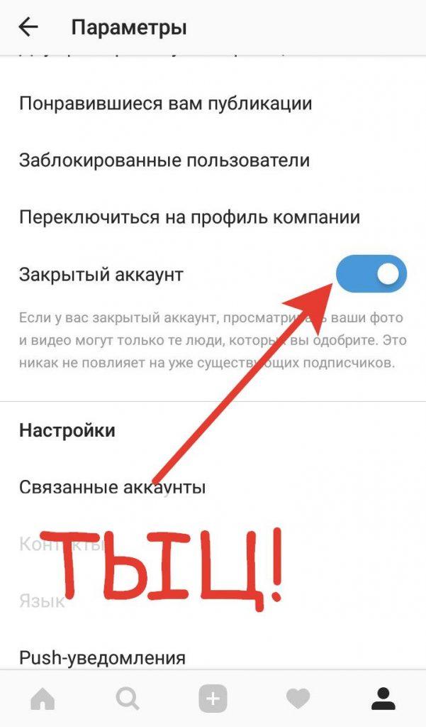советы как красиво оформить профиль и паблик в Инстаграм