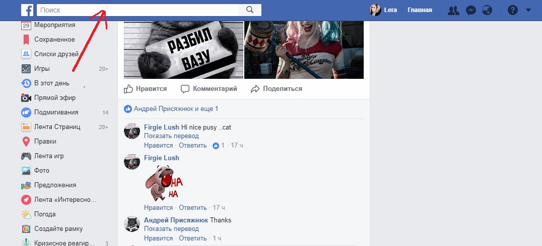 пример как войти в инстаграм через фейсбук