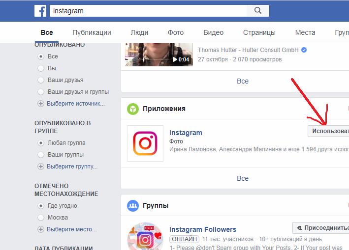 инструкция как войти в инстаграм через фейсбук