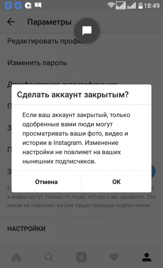 пример как закрыть профиль в Инстаграме