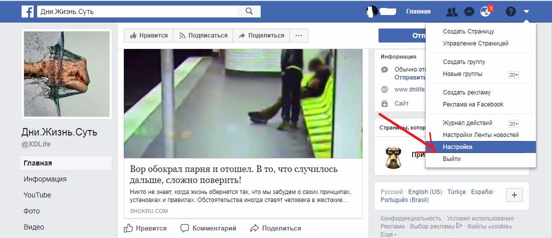 для чего и как войти в инстаграм через фейсбук