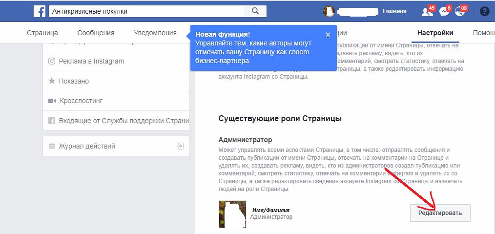где и как войти в инстаграм через фейсбук