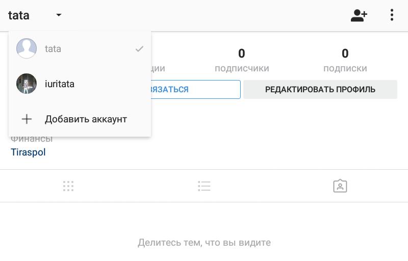 как переключиться на личный аккаунт в инстаграм с другого аккаунта