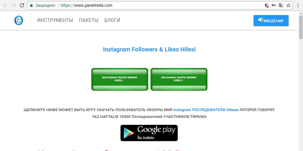 турецкие сайты для накрутки инстаграм бесплатно
