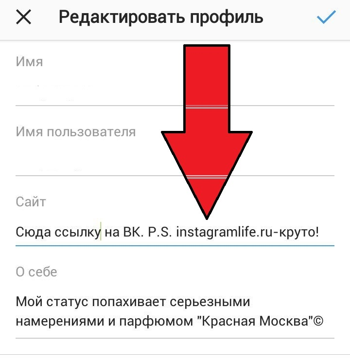 пошаговая инструкция как привязать инстаграм к вк