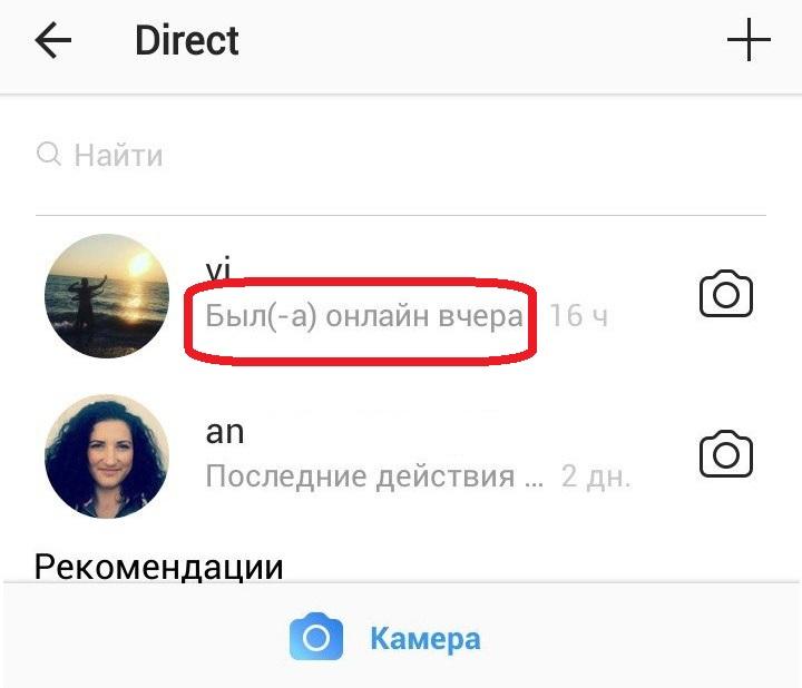 как узнать кто в Инстаграме онлайн секреты