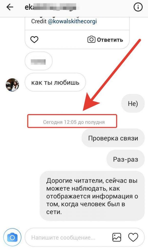 как узнать кто в Инстаграме онлайн советы
