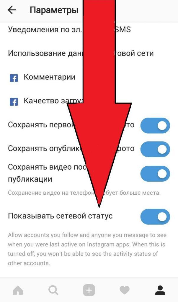 как можно узнать кто в Инстаграме онлайн