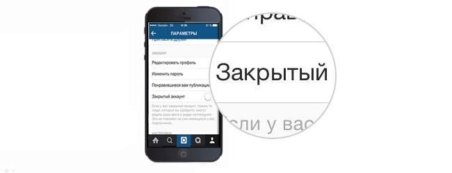 как сделать закрытый профиль в инстаграм на телефоне