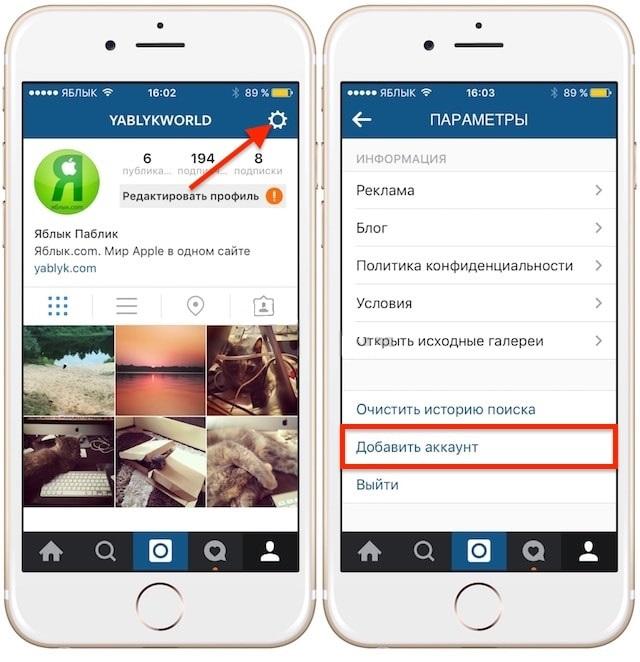 добавление второго instagram аккаунта на одном телефоне