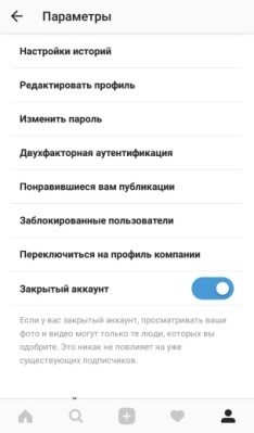 кнопка закрыть аккаунт в инстаграм