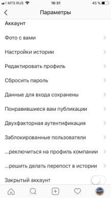 как сделать закрытый аккаунт в инстаграм на айфоне