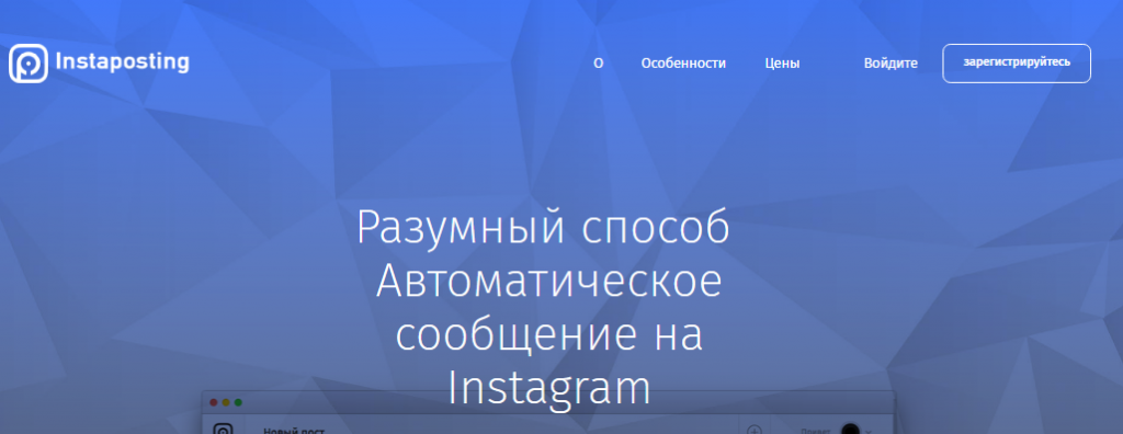 Онлайн-сервис Instaposting