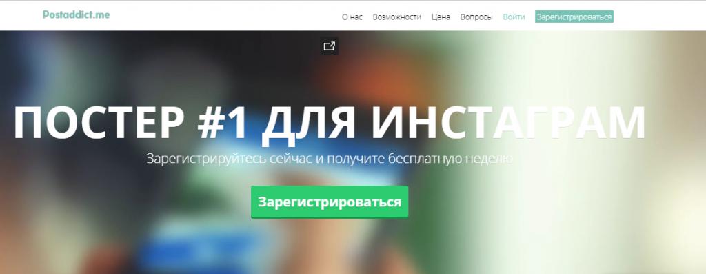 Онлайн-сервис Postaddict.me
